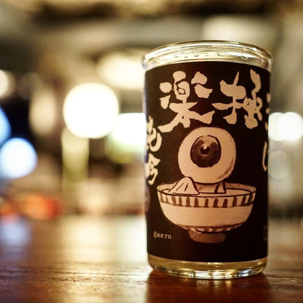 It turns out that the kushi-katsu at @azasunyc pairs fantastically with Chiyomusubi's Oyaji Gokuraku Junmai Ginjo, Kampai!  #sake #tottori #nihonshu #junmaiginjo #eyeball #日本酒 #純米吟醸 #cupsake #sakethursday #sakethursdays #sakekampai #saketotheworld  (at Azasu)