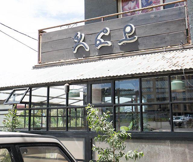 One #Effoi. Many locations. 🍕🥬🥒💚 #Pizza #Salad #Ayat #AddisAbaba