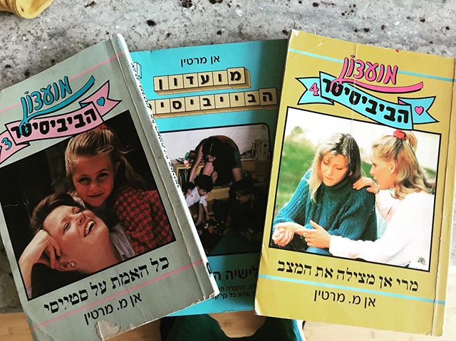 Ultimate convergence of my nerdiest selves: original #babysittersclub books in #Hebrew, found in a used book collection in Nes Tziona. Can't wait to try to decode Claudia's wardrobe בעברית! #booknerd