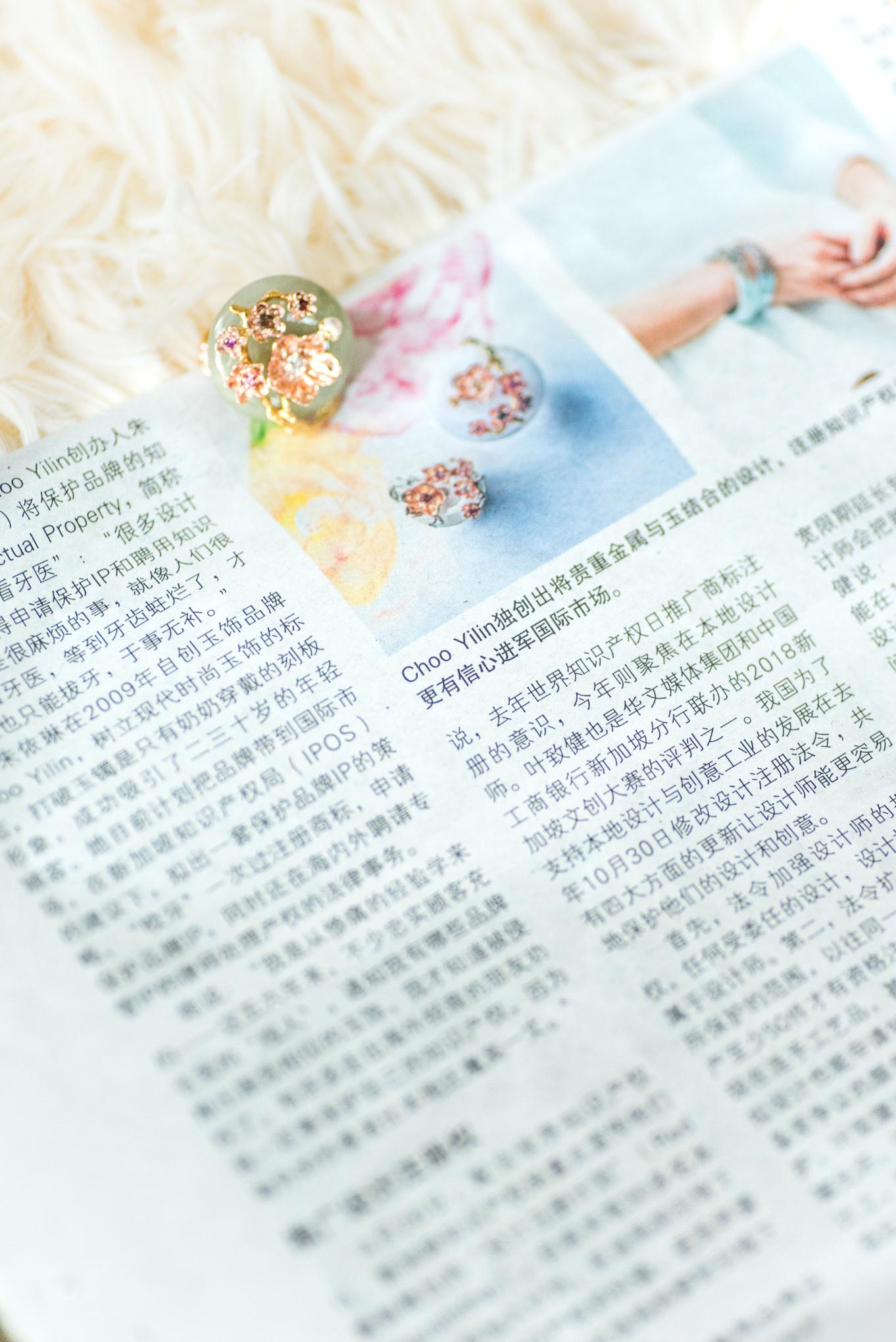 Choo Yilin featured in Lian He Zao Bao Singapore