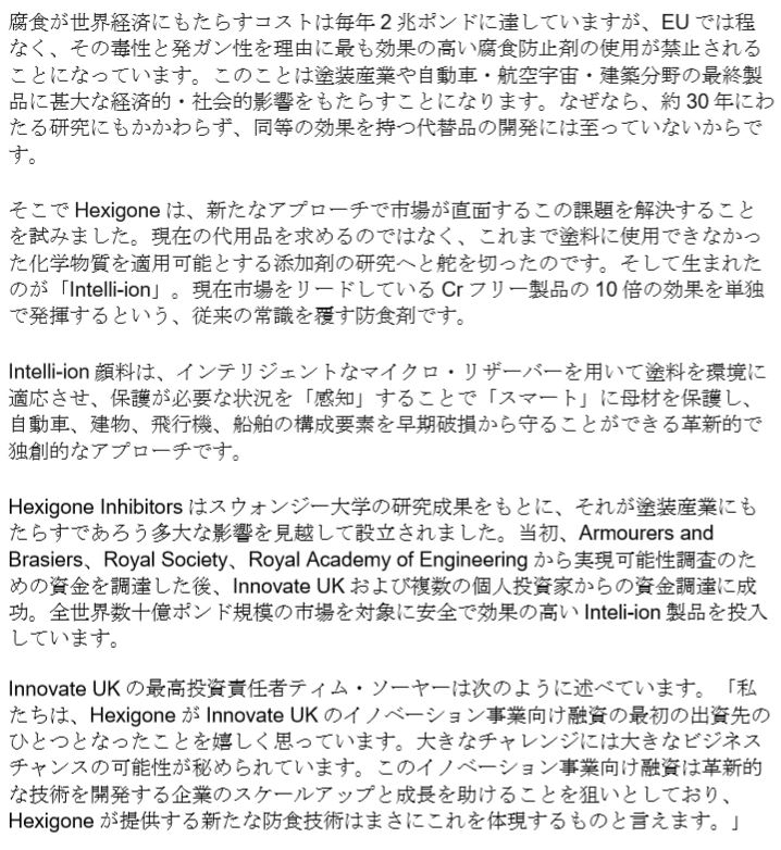 Japanese 1-pager.JPG