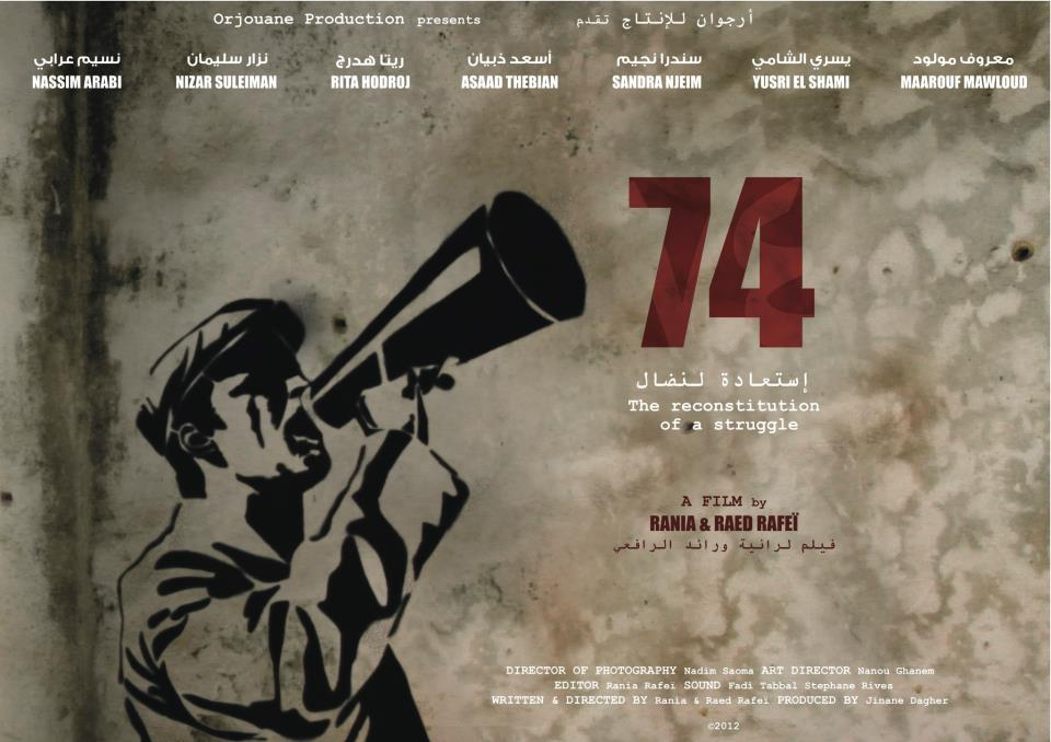 Poster from Rania & Raed Rafei's film 74: The reconstitution of a struggle