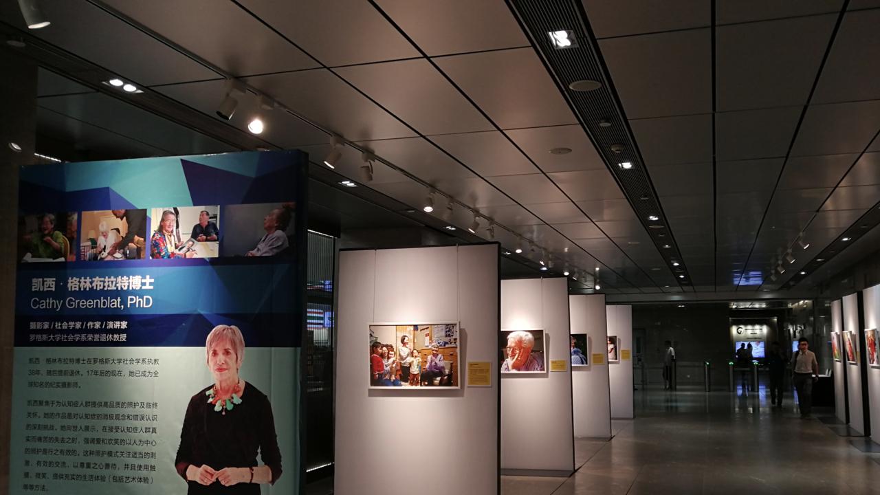 Beijing exhibit 2018.jpg
