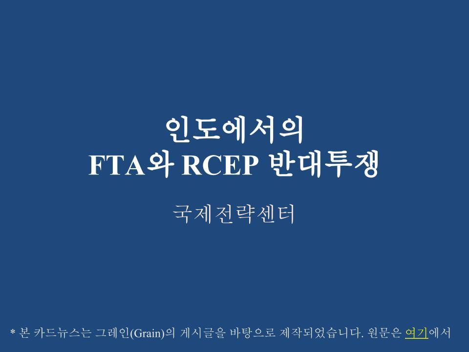 인도-RCEP-투쟁-카드뉴스.pptx-11.jpg