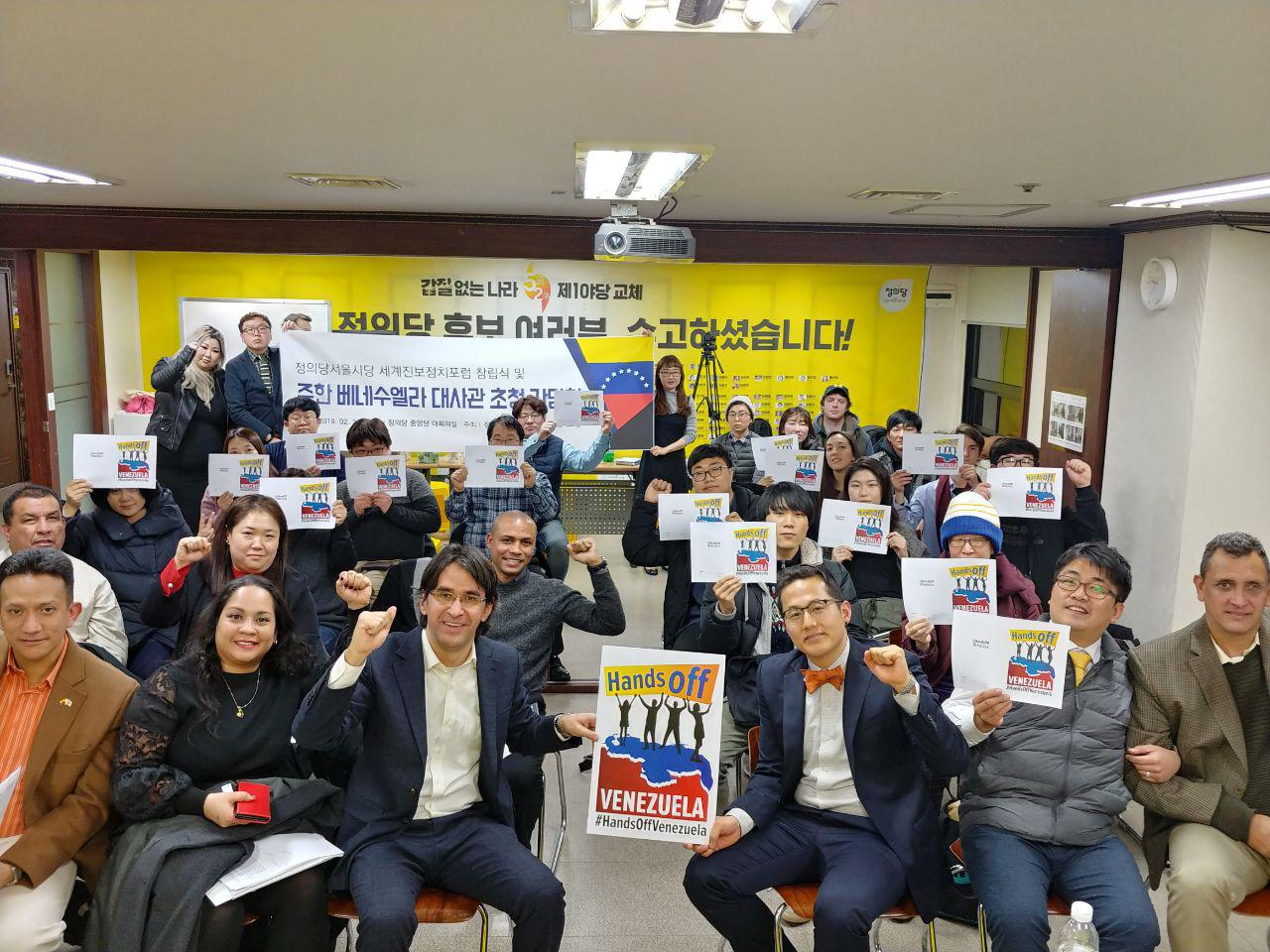 Photo from the event in solidarity with Venezuela.  In the front row, third from the left is Arturo Gil Pinto, the Charge D'Affaires second from the right is  Park Jae-seong, the head of the International Progressive Politics Forum.
