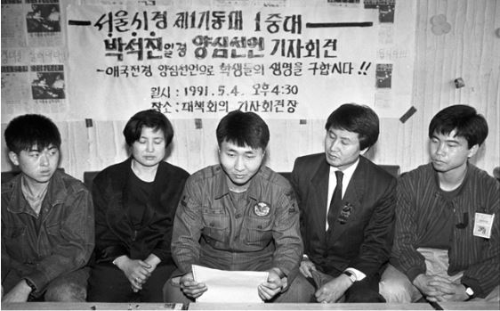 Park Seok-jin conscientiously objects to conscription as an anti-riot police repressing mass movements in a 1991 press conference. Source:    Voice of People