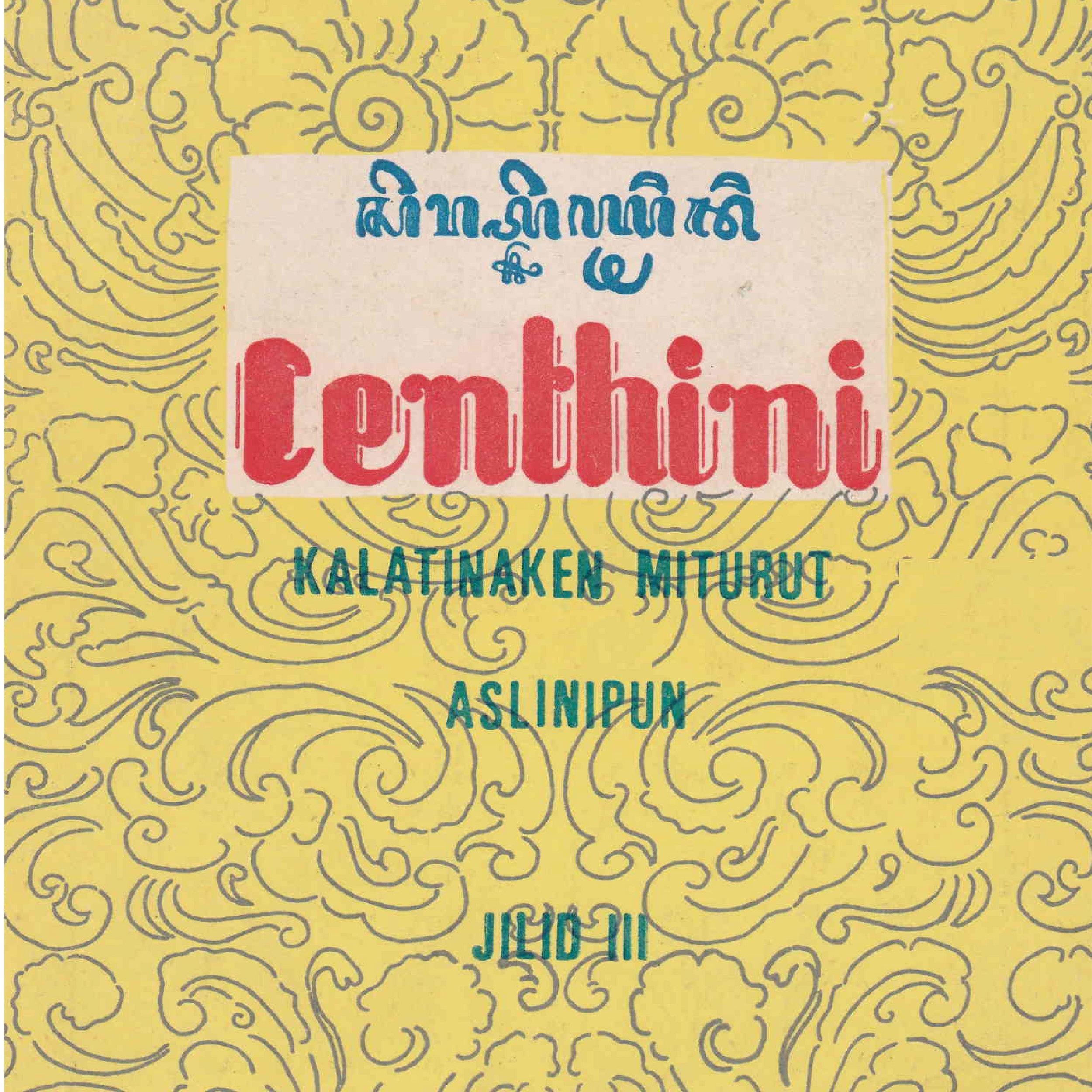 Centhini-34.jpg
