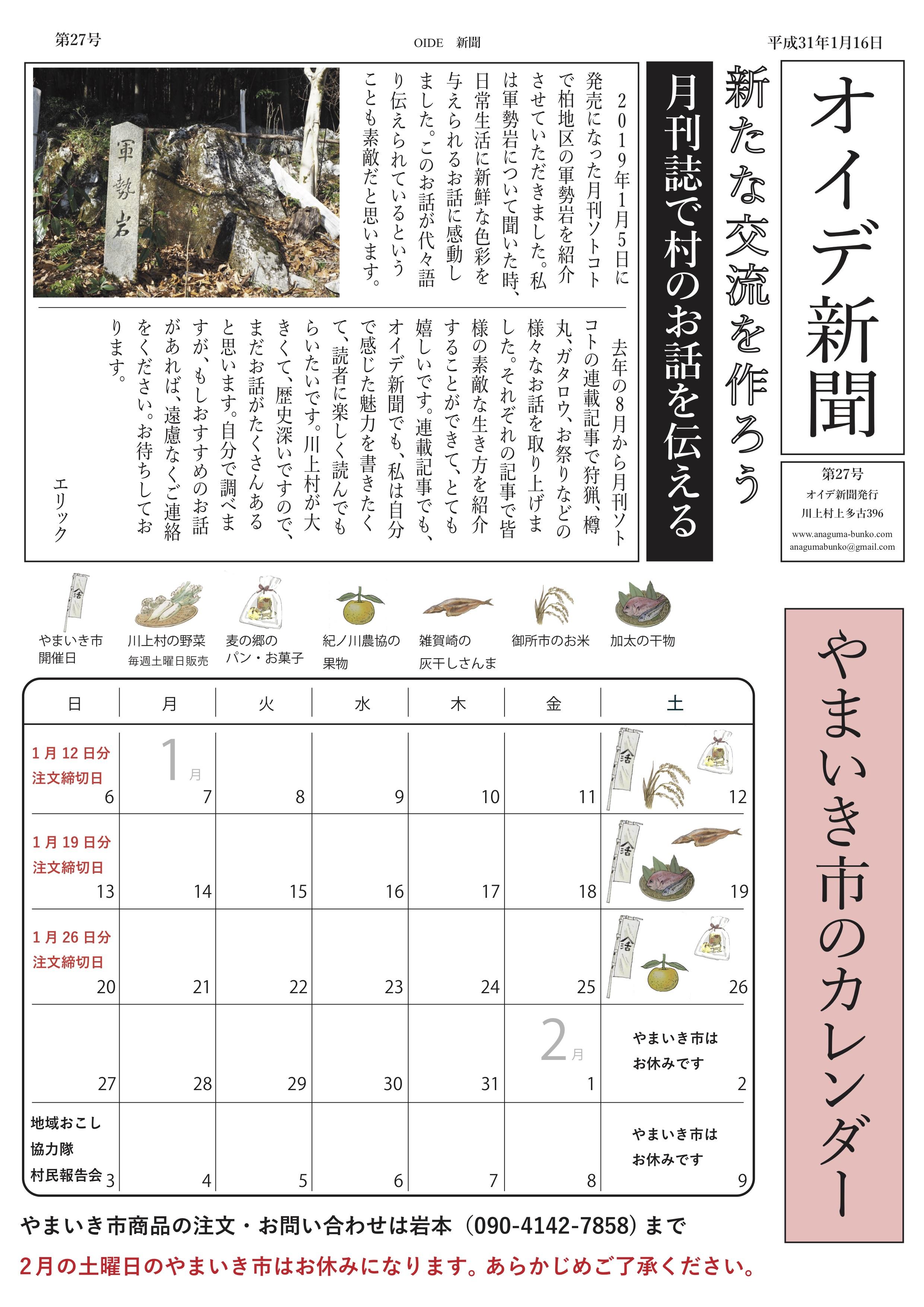 oide新聞31年1月号表.jpg