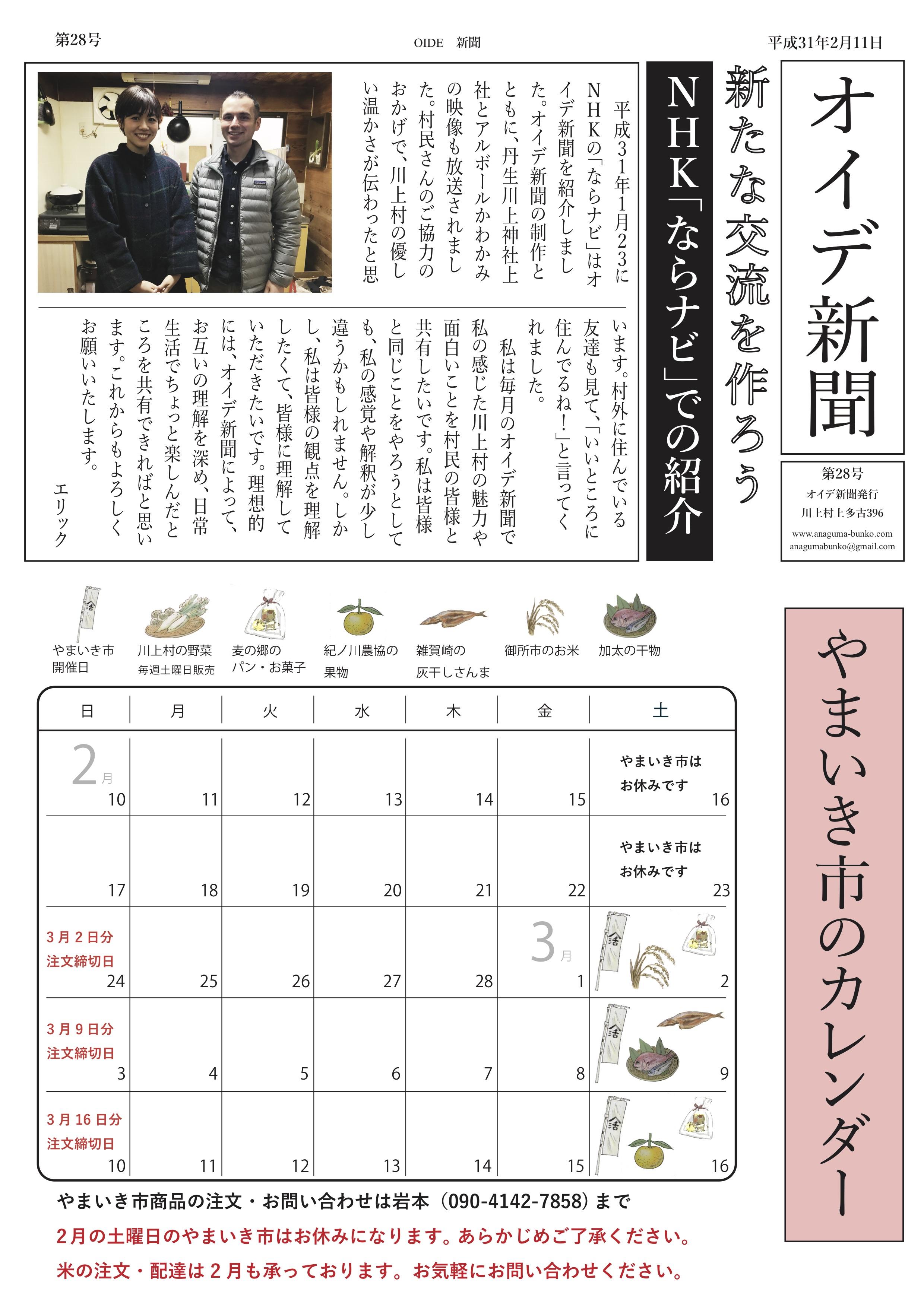 oide新聞31年2月号表.jpg