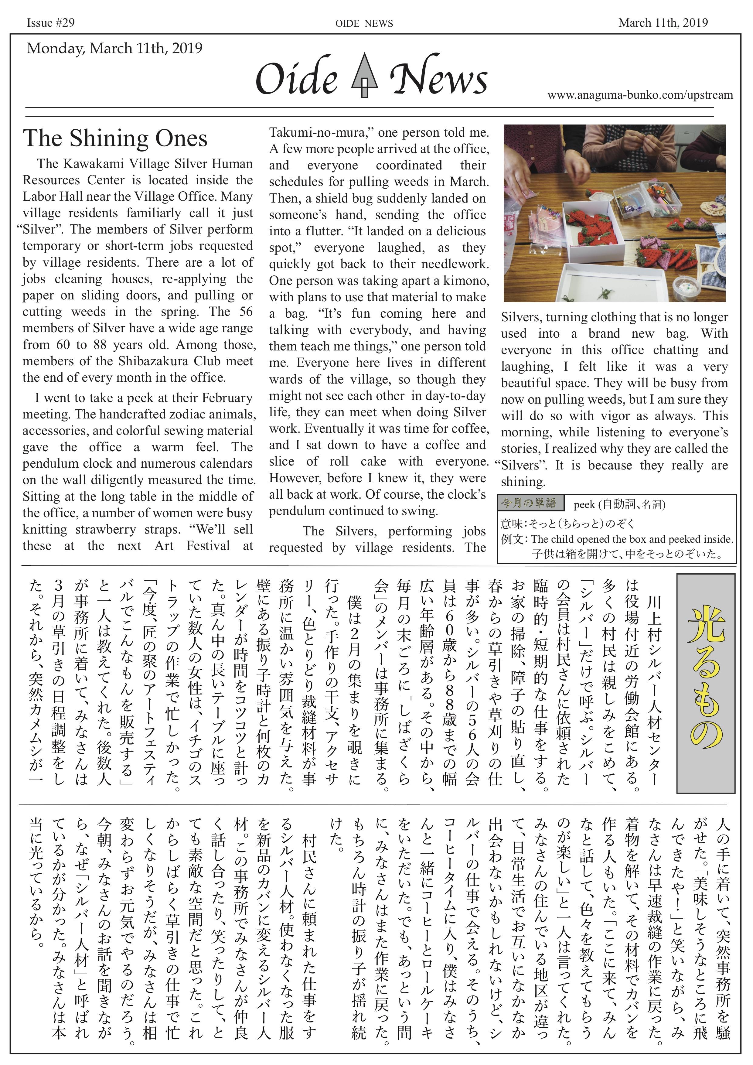 oide新聞31年3月号裏.jpg