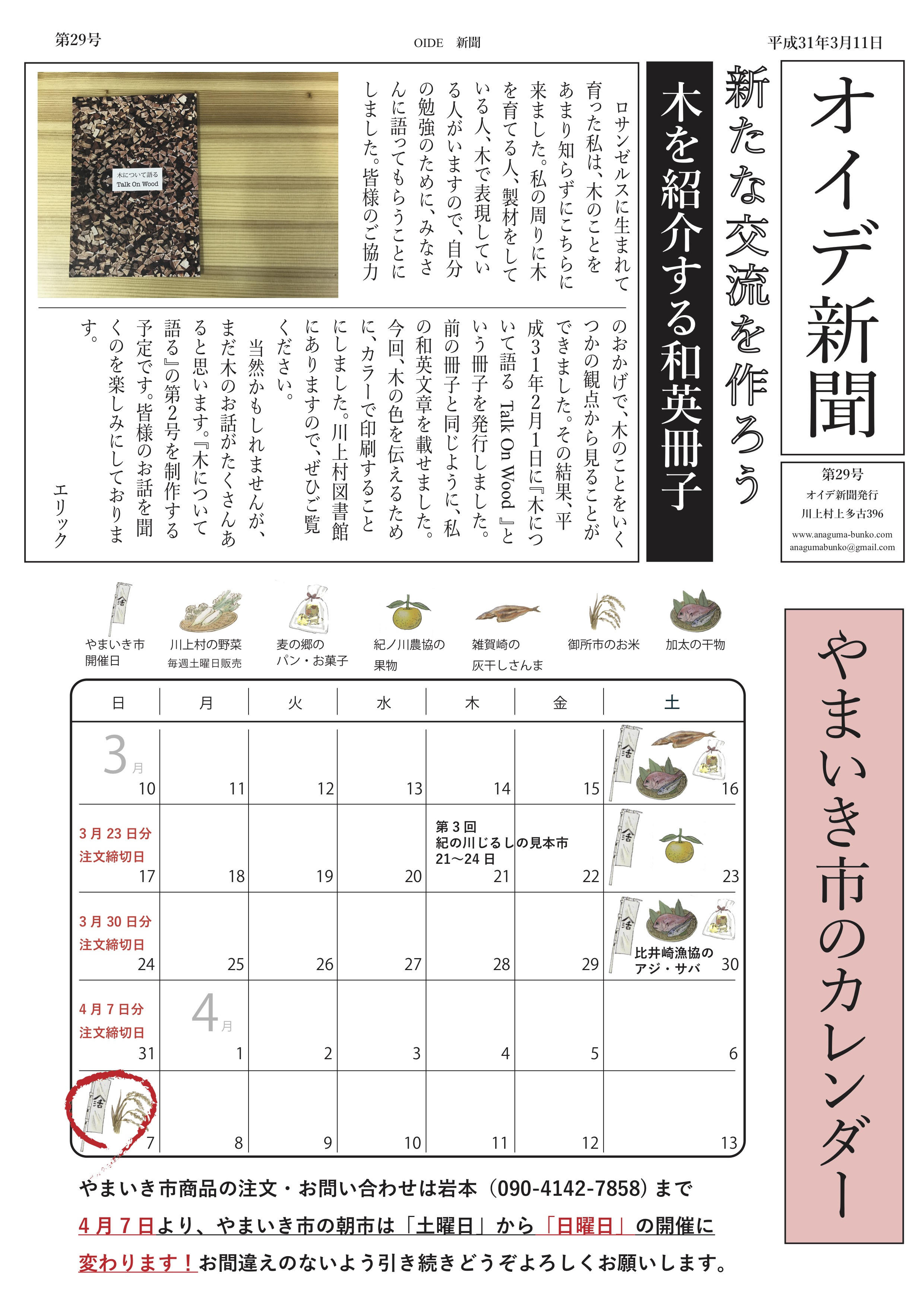 oide新聞31年3月号表.jpg