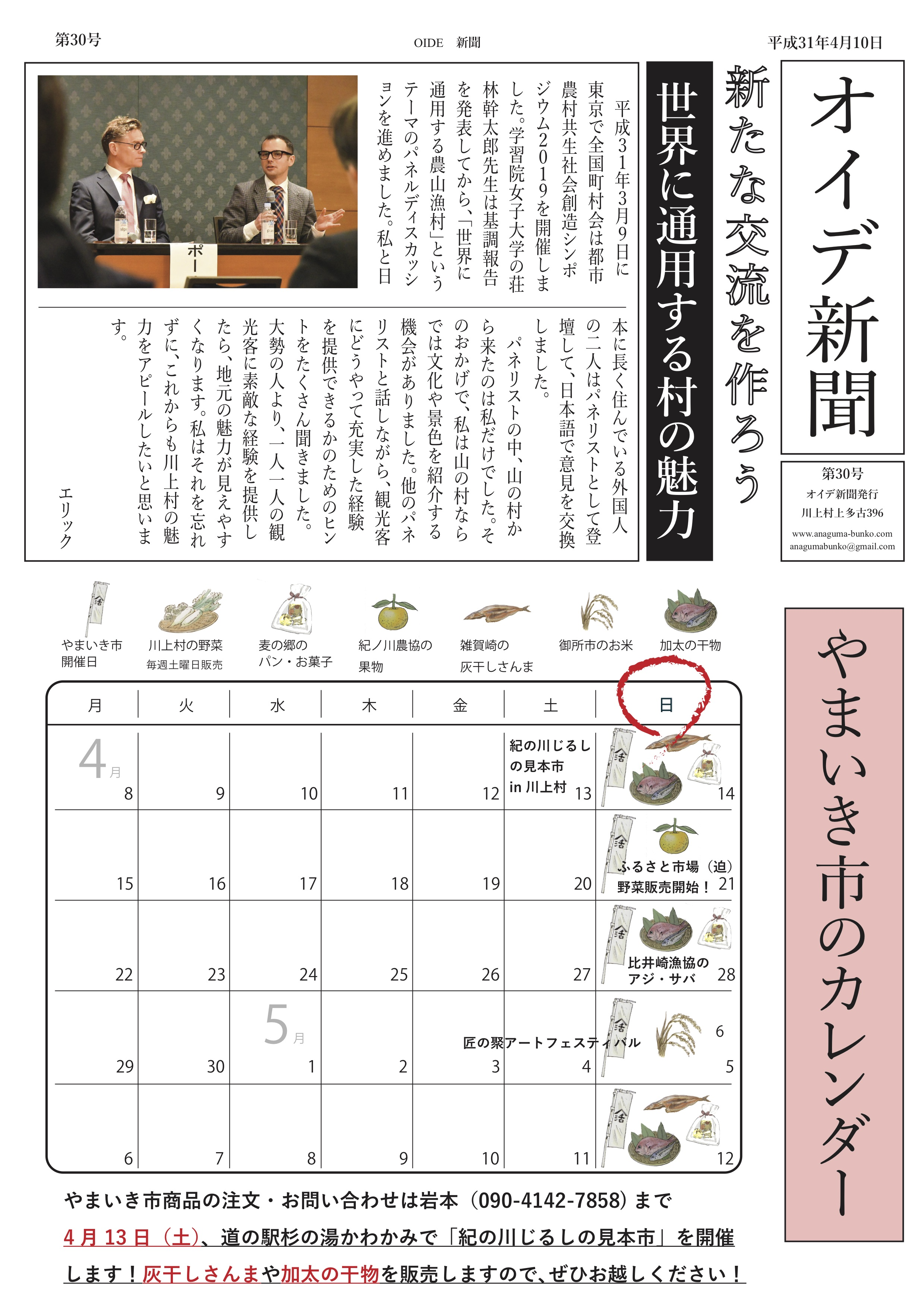 oide新聞31年4月号表.jpg