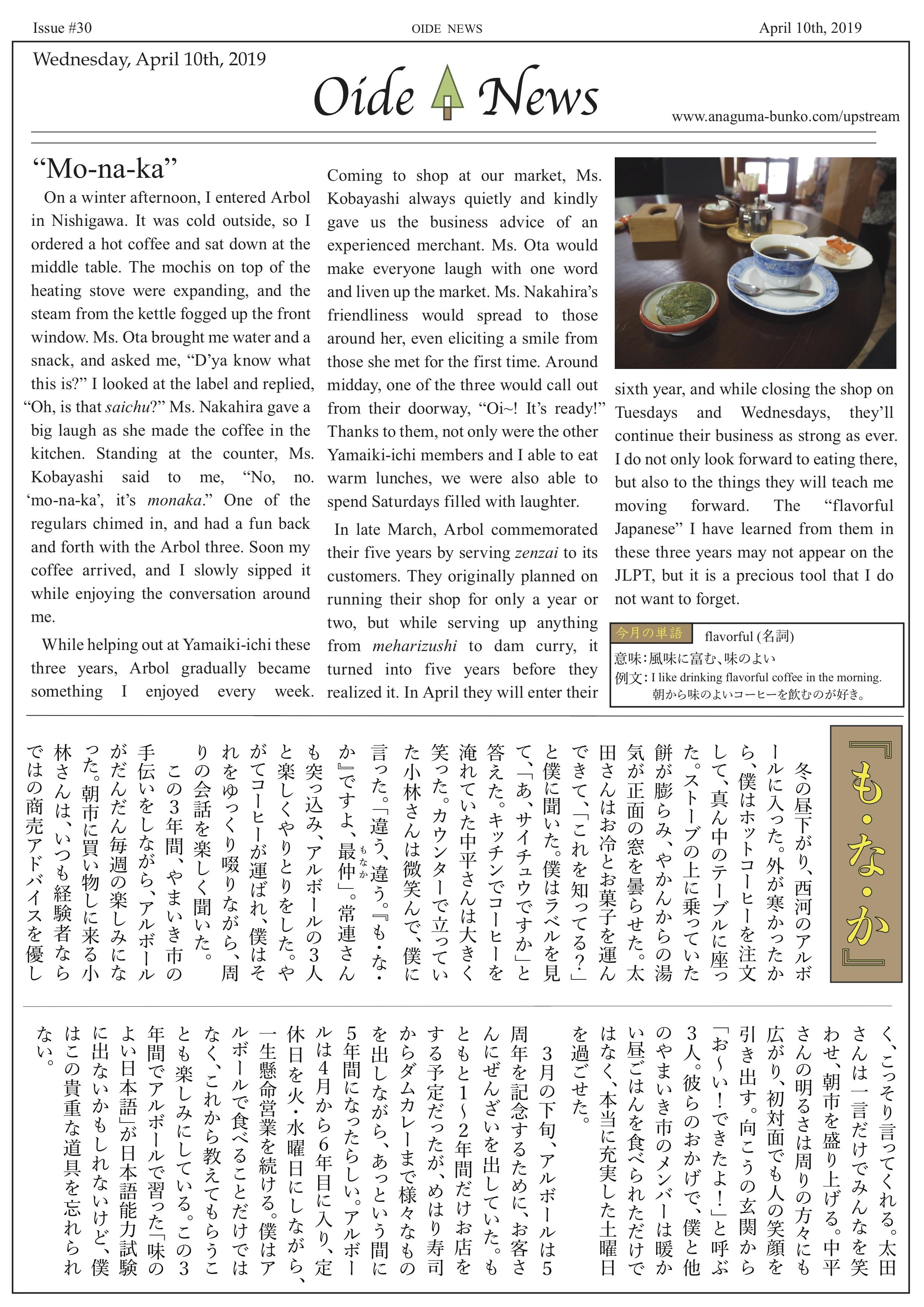 oide新聞31年4月号裏.jpg
