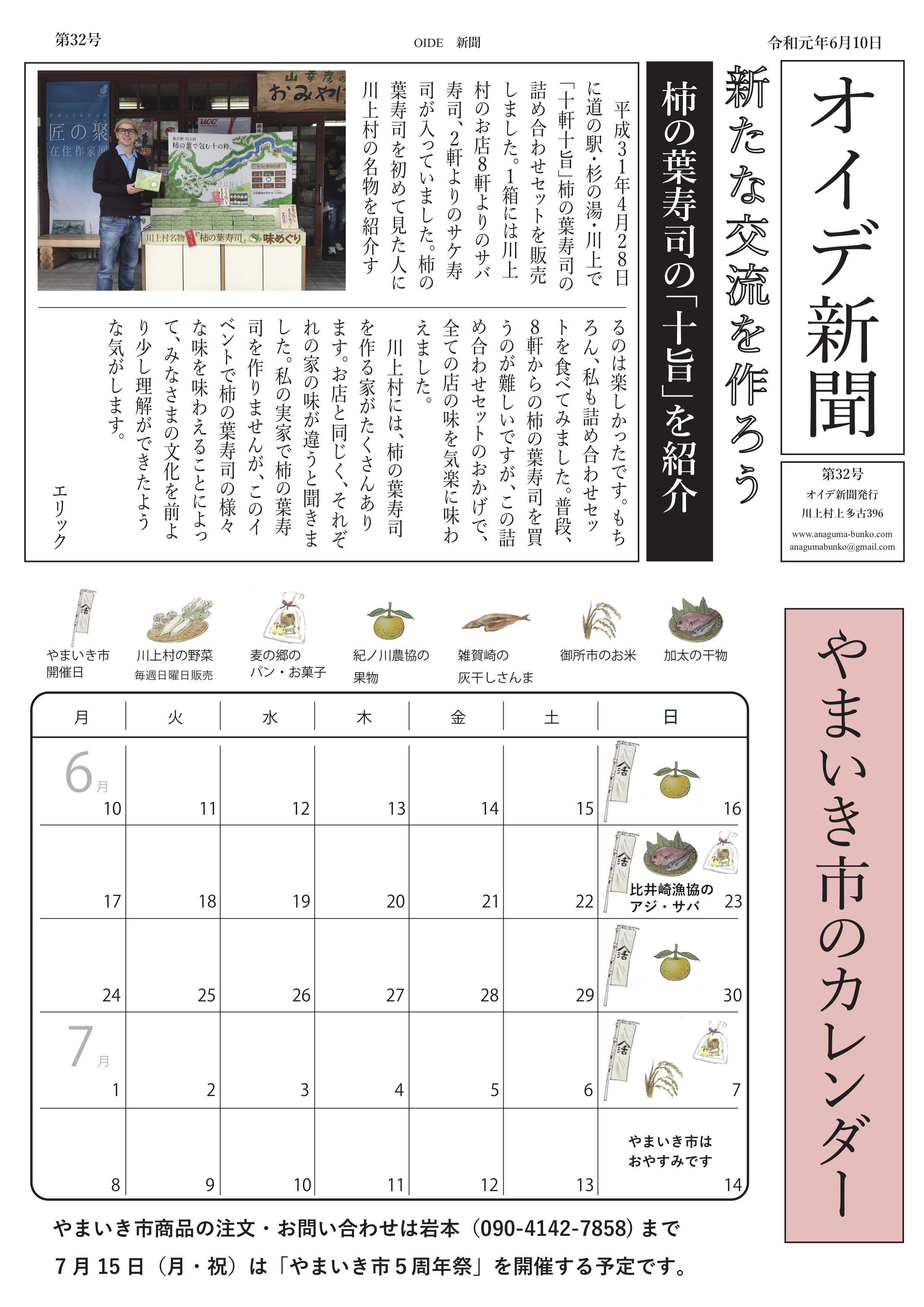 oide新聞令和元年6月号表.jpg