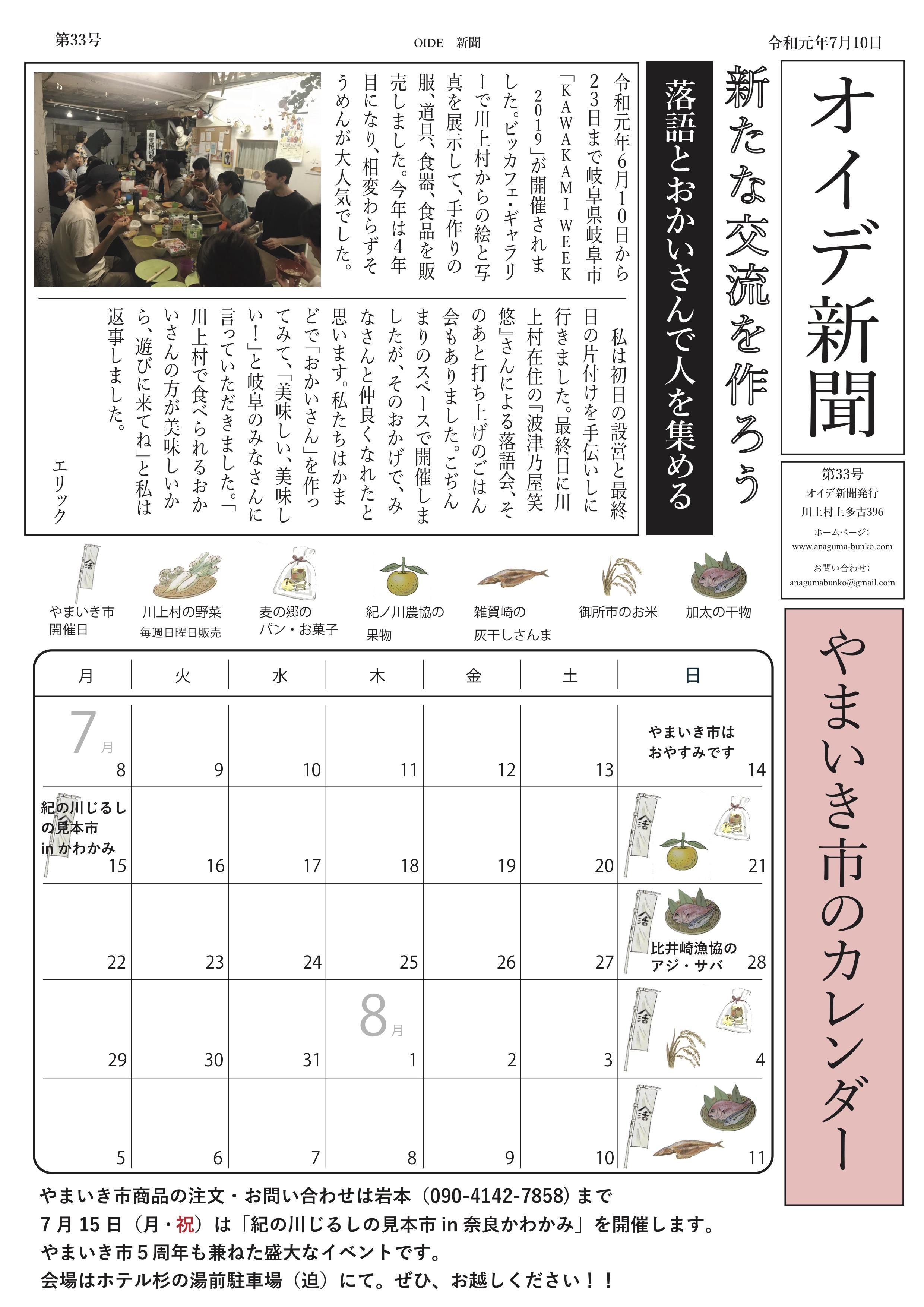 oide新聞令和元年7月号表.jpg