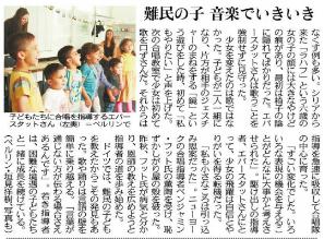 """""""難民の子供たち - 生き生きとした音楽を通して.""""   Tokyo Shimbun"""