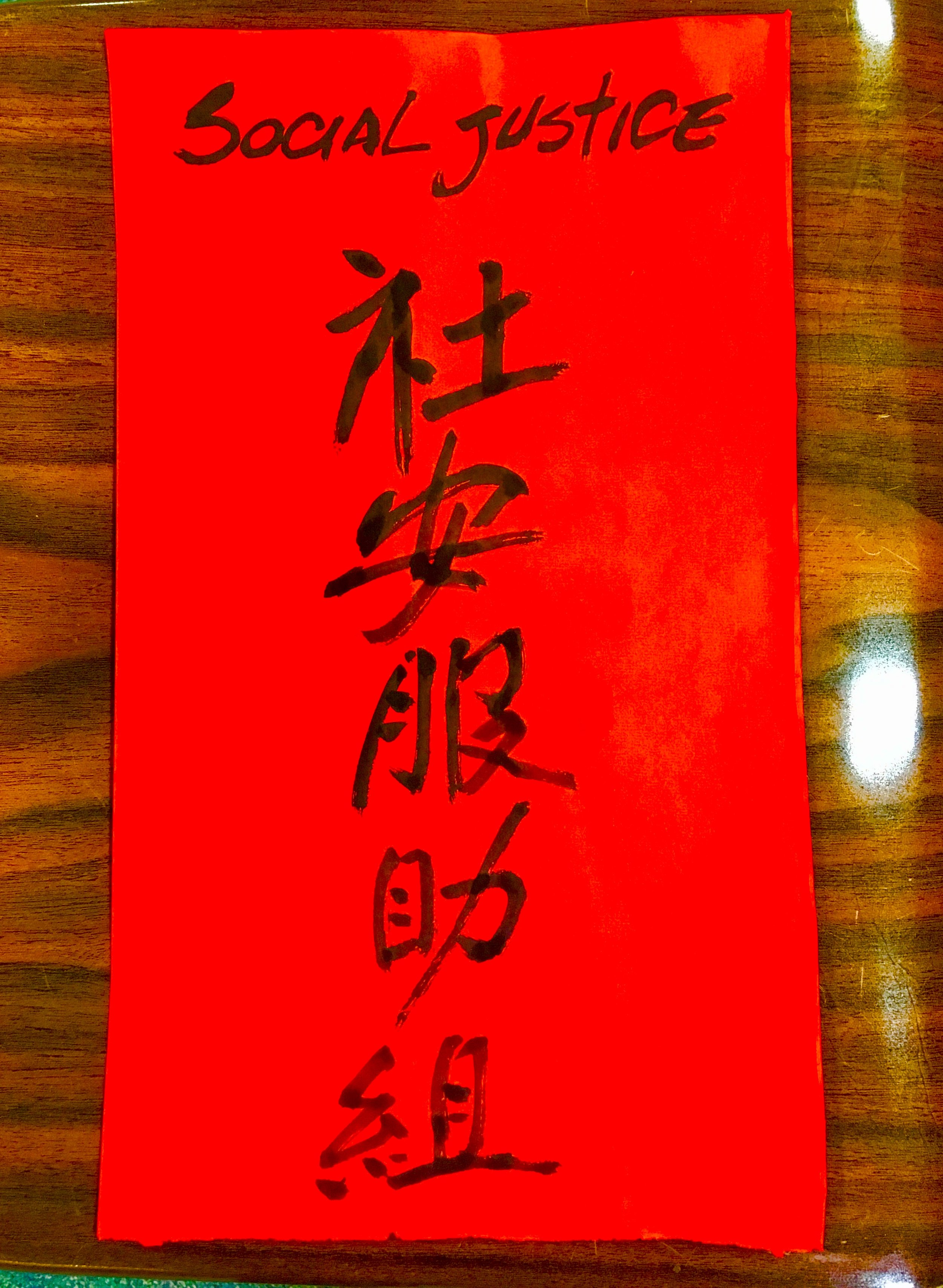 BRCSJ Social Justice Chinese calligraphy.JPG