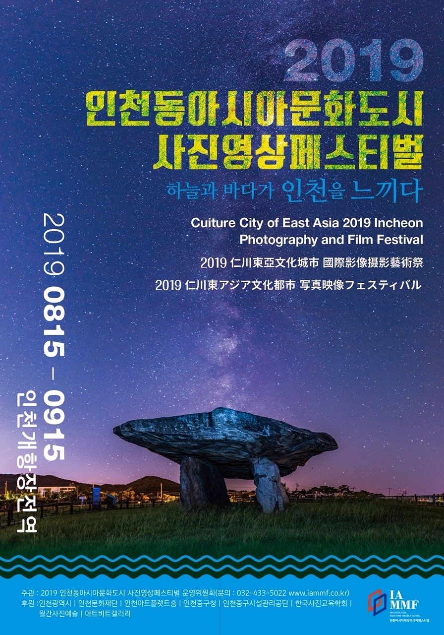 """- The Incheon International Marine Media Festival 2019"""", which would be started in this month, was born by several layers of person-to-person connections, which were understood and cooperated with each other. We have the wisdom and power to deal with various issues seriously and overcome them through our experiences. And I would like to convey the impression that the power produces to the next generation through photography."""