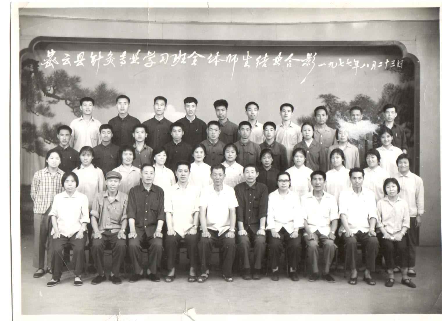 8 Acupuncture Training in Miyun County 1977.jpg