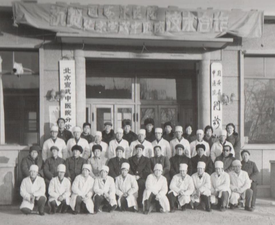 12 Director Xuan wu TCM hospital 1983-85.jpg