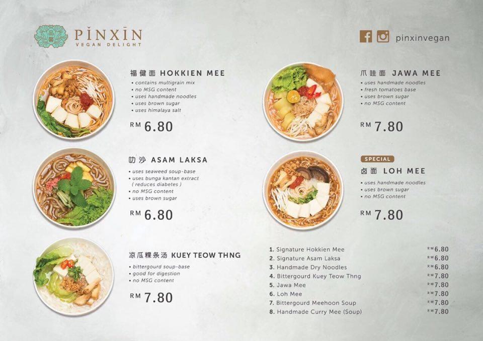 pinxinmenu2