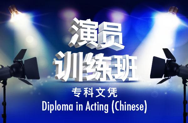sma-homepage-diploma-acting-thumbnail.jpg