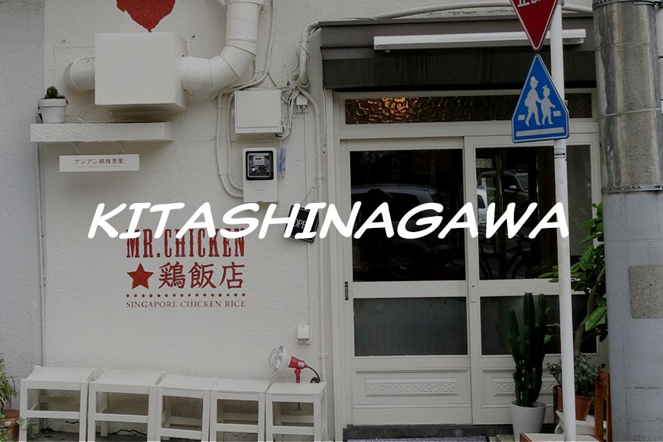 IMG_KITASHINAGAWA.png