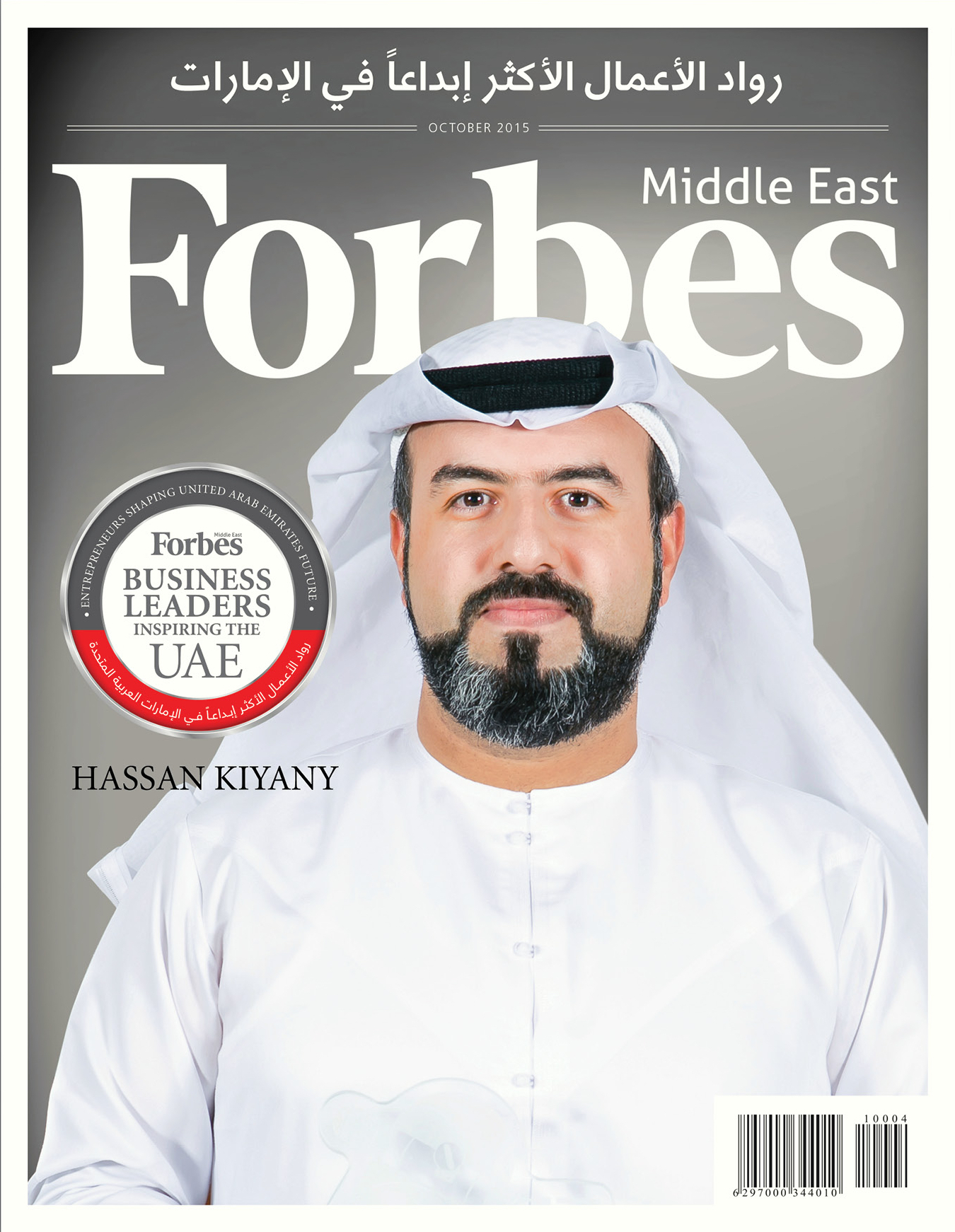 Forbes Cover(1).jpg