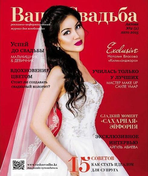 Ваша свадьба Казахстан_Summer_2015.jpg