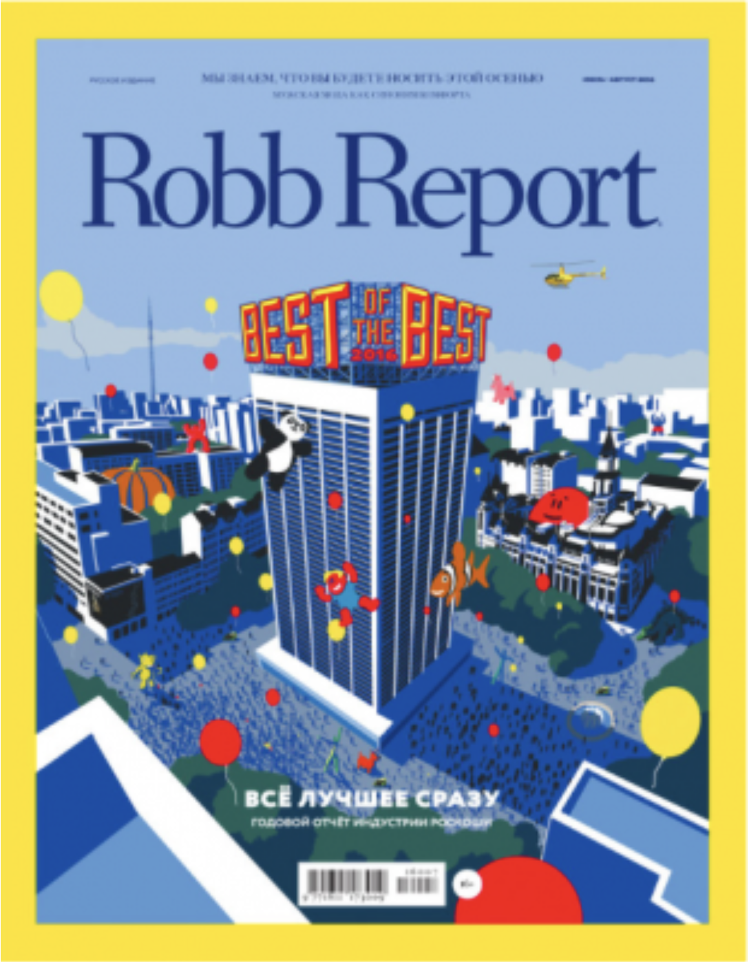 ROBB REPORT RUSSIA 8/16