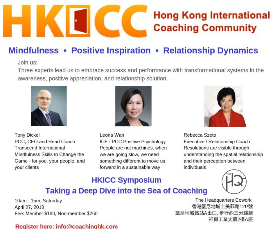 Taking a Deep Dive into the sea of Coaching - by HKICCSat 27/04/2019 10:00am - 1:00pm