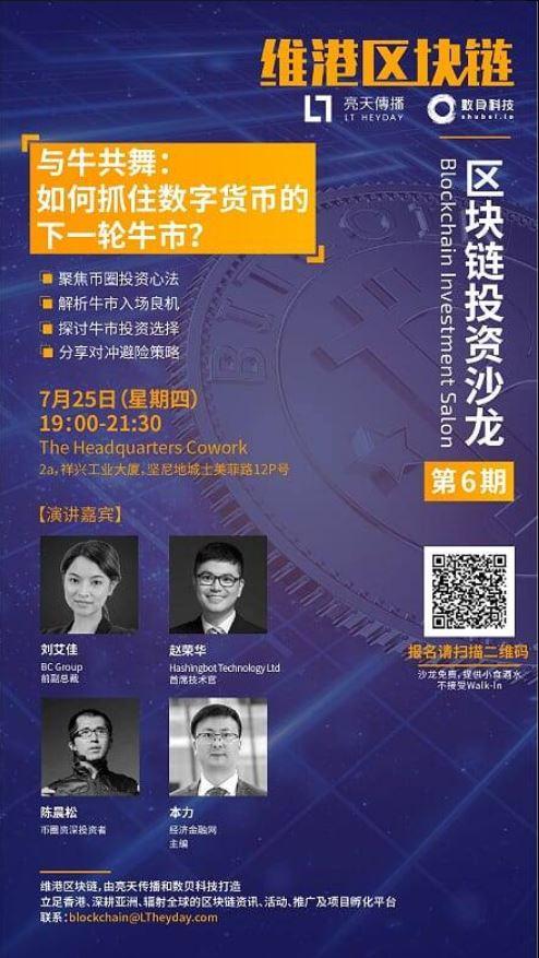 Blockchain investment salon - by LT HeydayThu 26/07/2019 7:00am - 9:30pm
