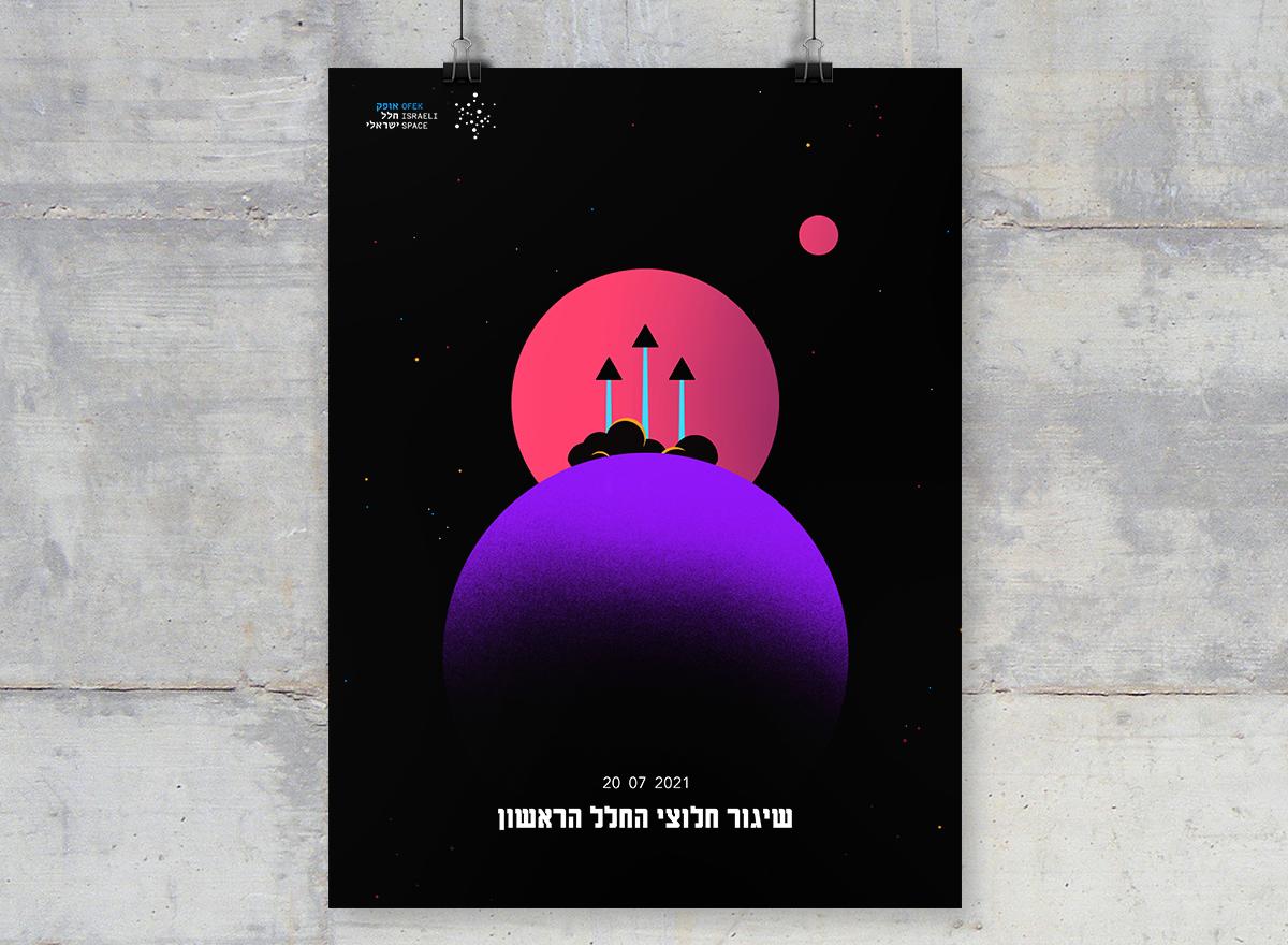 ofek_posters_880_1200_01.png
