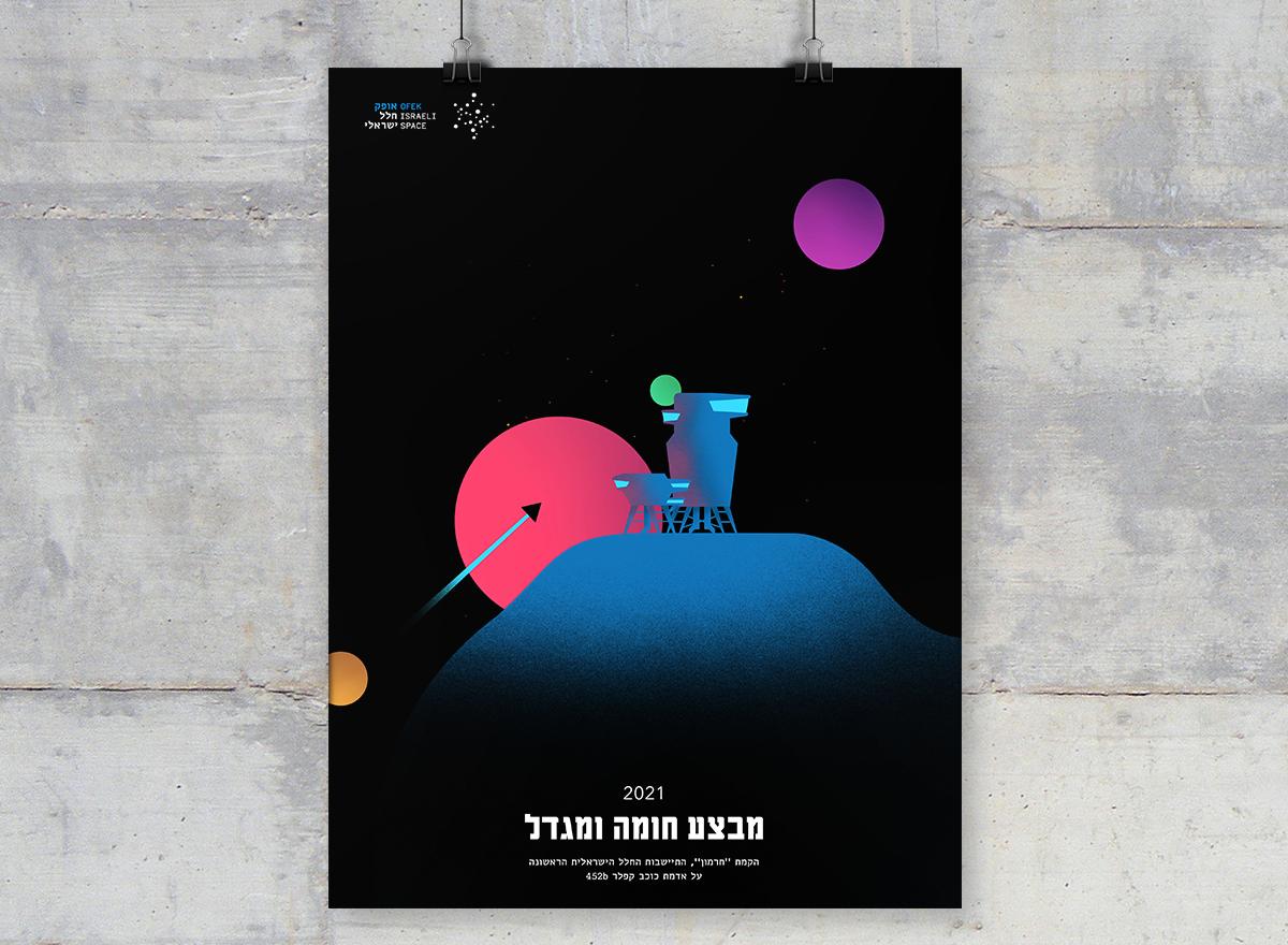 ofek_posters_880_1200_02.png