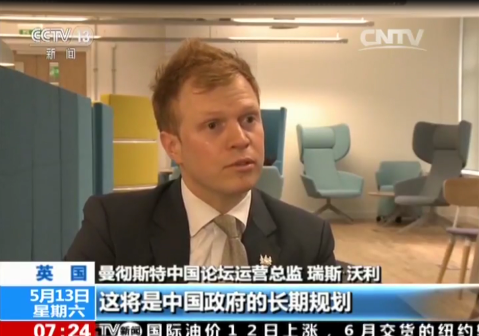Interview with CCTV