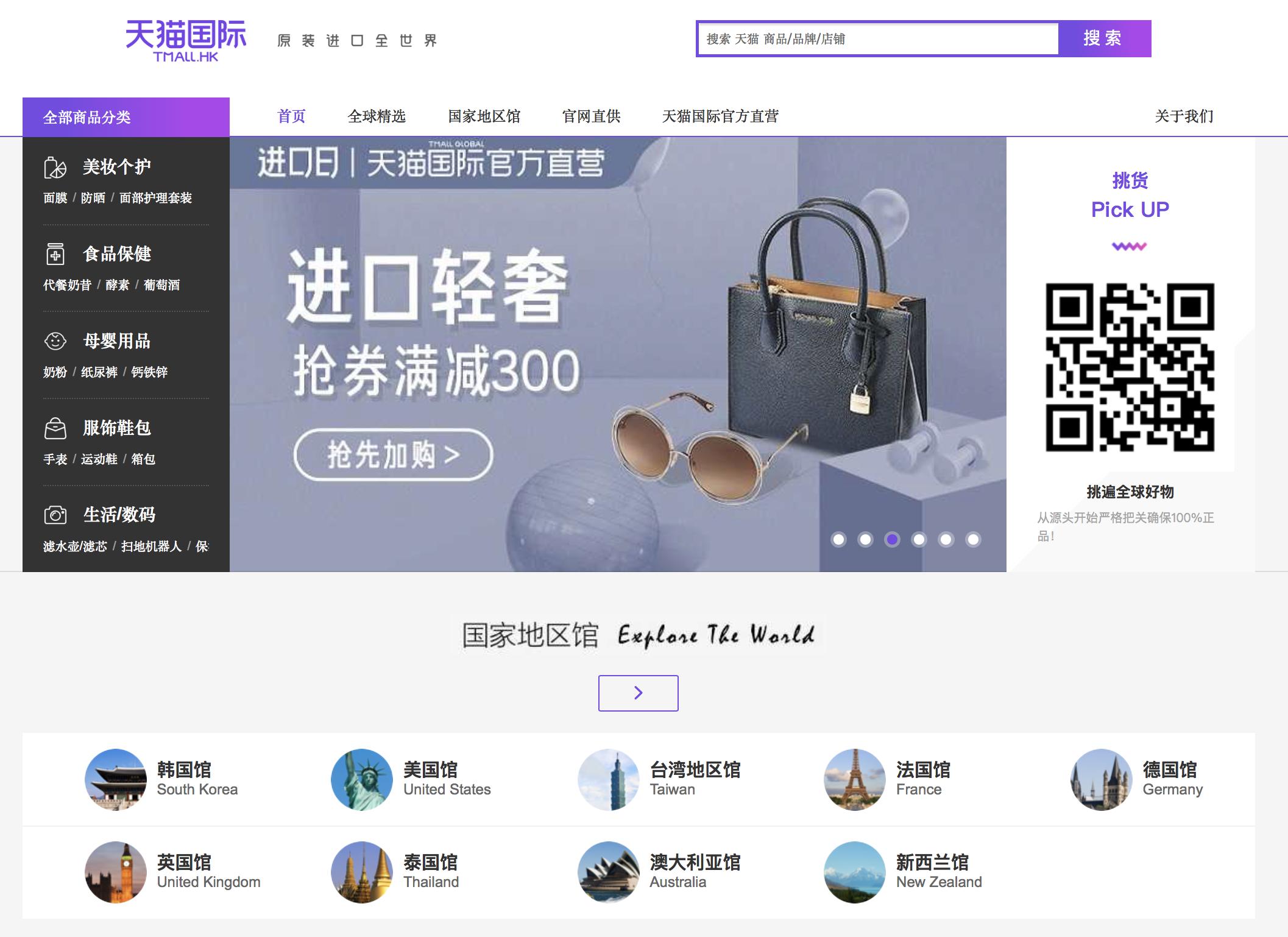 China's Taobao Mall (Tmall)