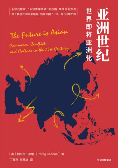FutureIsAsia-ChineseVersion.png