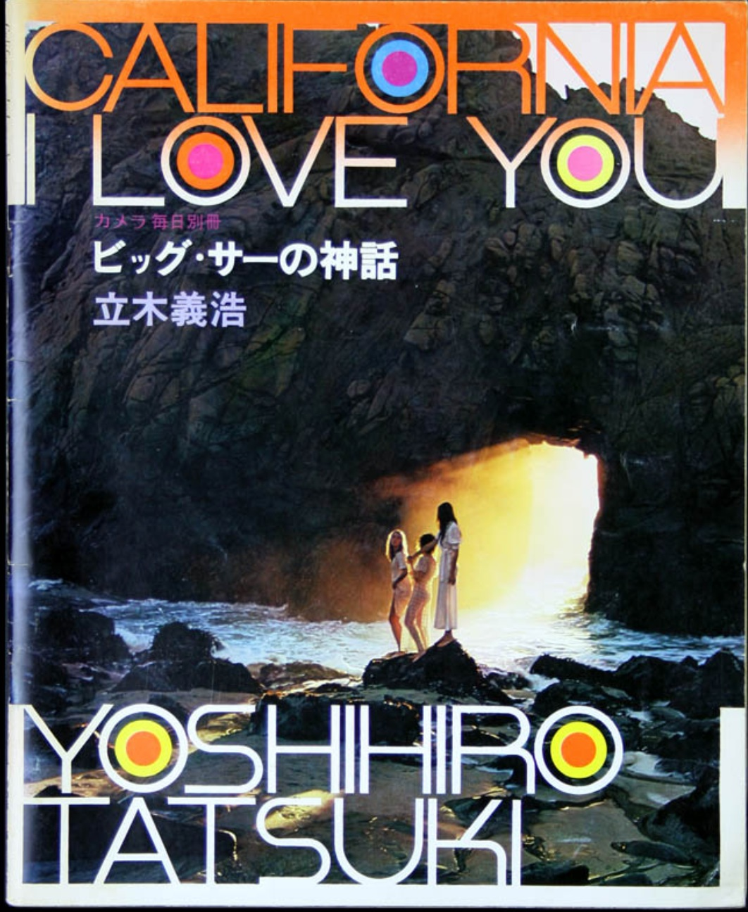Editor-In-Chief of The Ingénue Magazine Jessie Lily Adams selects 'California I Love You' by photographer Yoshihiro Tatsuki