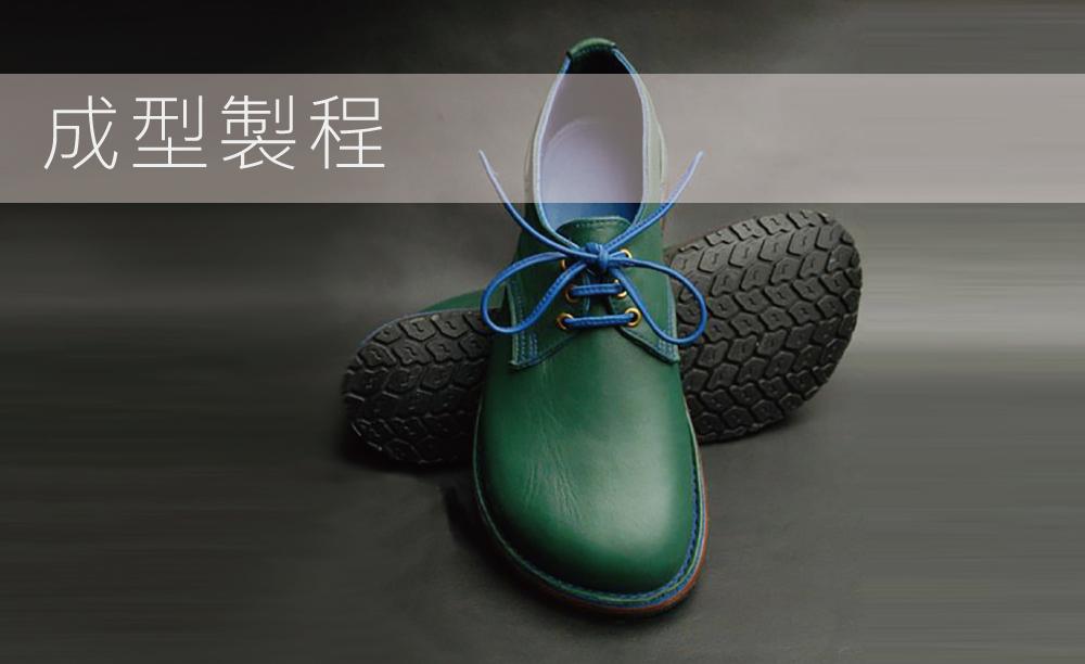 banner-成型製程.jpg