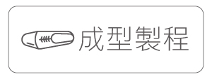 成型製程-banner.jpg
