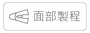 面部製程-banner.jpg