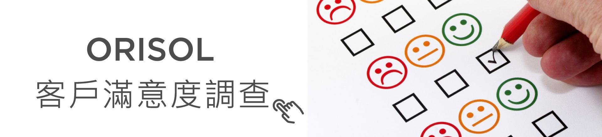 ORISOL-Customer-Survey.jpg