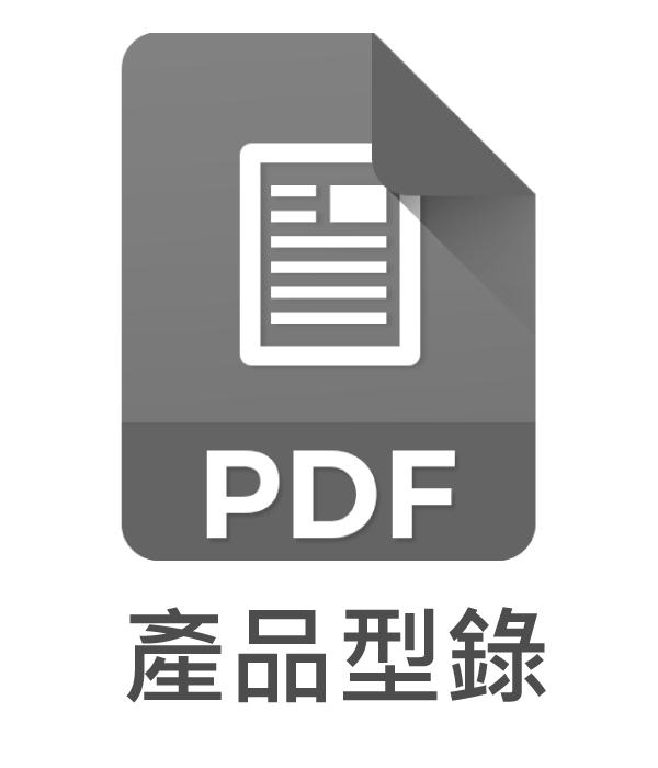 產品型錄.jpg
