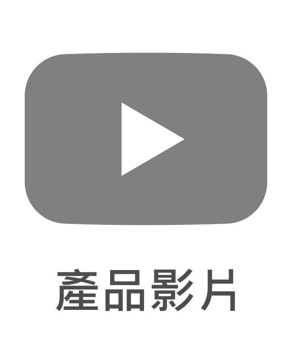 產品影片.jpg