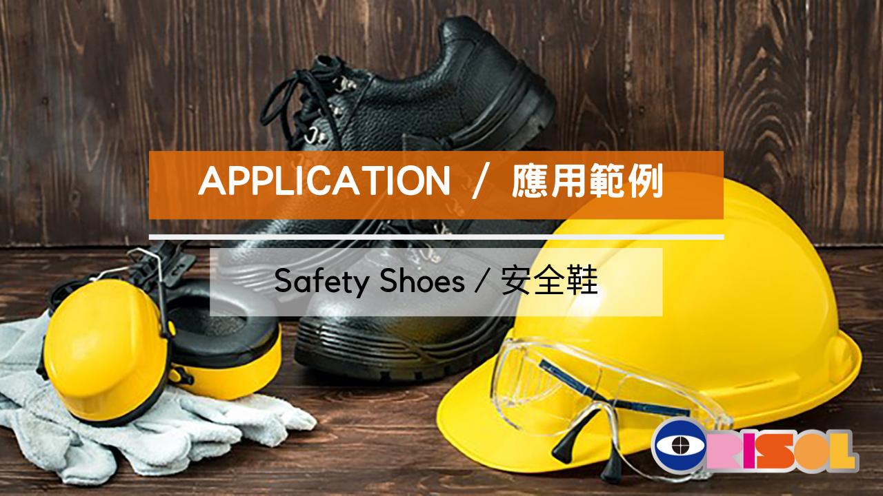 安全鞋.png