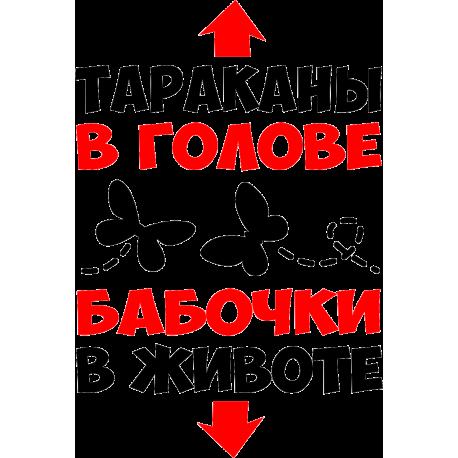 tarakany-v-golove-babochki-v-jivote.jpg.png