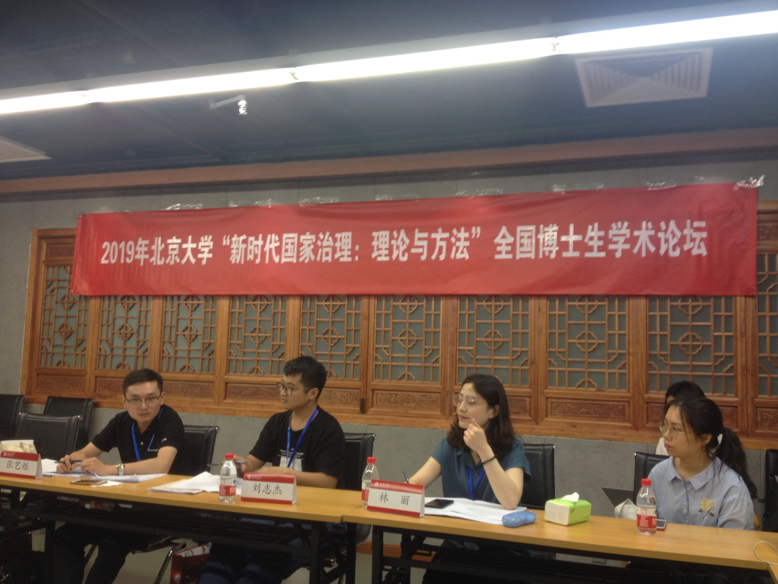 A panel session featuring PhD candidates from Chinese C9 universities at the 'State Governance in a New Era: Theory and Methods' Forum at Peking University
