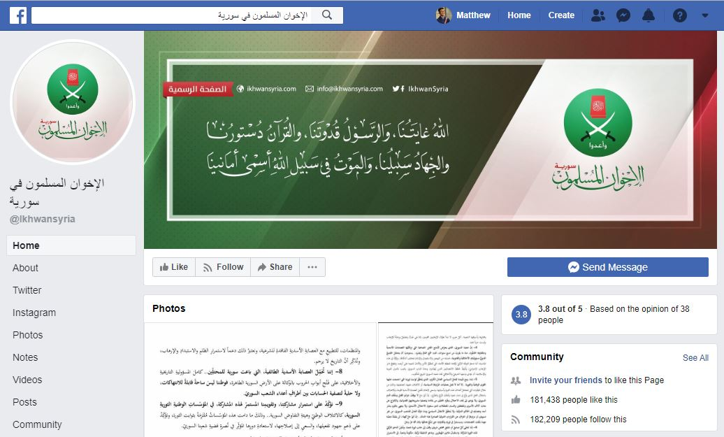 The official Facebook page of the Muslim Brotherhood in Syria. Source:  Facebook .