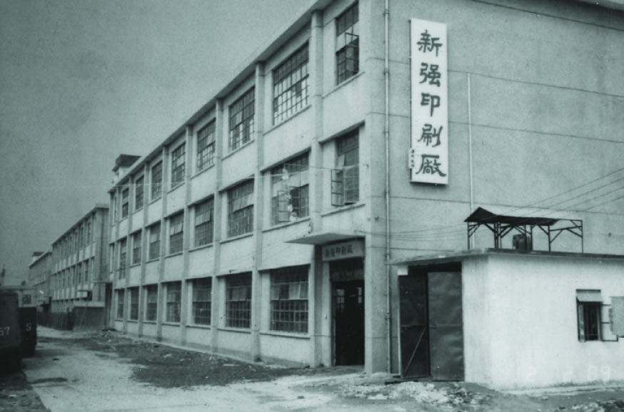 Our first factory in China (1988)