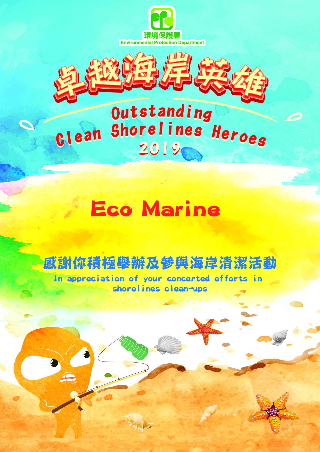 cert_outstanding (Eco Marine).jpg